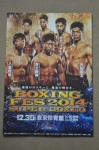 Naoya Inoue vs Omar Andres Narvaez WBO Super Flyweight World Title RARE Official Onsite Programme Also SIGNED By Japanese Prodigy Inoue