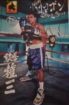 Roman CHOCOLATITO Gonzalez Undefeated 4 Weight World Champion SIGNED Promotional Poster